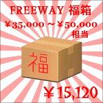 FREEWAY福箱¥35,000〜¥50,000相当が¥15,120!数量限定