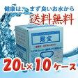 【送料無料】財宝温泉水20L×10ケース