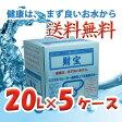【送料無料】財宝温泉水20L×5ケース