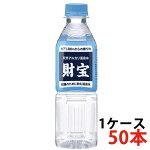 【送料無料】健康のため毎日飲む温泉水地下1000メートルからの贈り物「財宝温泉500ml50本」(一部離島、沖縄県は別途運賃が掛かります)