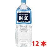 【送料無料】健康のため毎日飲む温泉水地下1000メートルからの贈り物「財宝温泉2L×12本」(一部離島、沖縄県は別途運賃が掛かります)