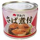 サバ煮付 マルハニチロ 数量限定 送料込み 6缶