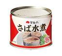 【送料無料】サバ水煮マルハニチロ数量限定24缶