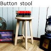 ボタンスツール木製チェアスツール背もたれなしスツールリビングダイニング玄関カフェおしゃれ