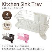 食器洗いトレイスリムホワイトピンクブラックキッチン食器トレイ片付け清掃食洗おしゃれ水切りカゴ水切りかごディッシュハンガー皿たて皿立て