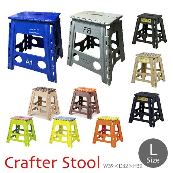 クラフタースツールL踏み台脚立いすイス椅子ステップ台折りたたみ