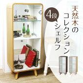 コレクションケース天然木木製収納棚ナチュラルブラウンコレクション棚コレクターディスプレイ小物置きラックナチュラルテイスト