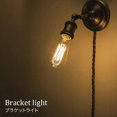 【ブラケットライト】照明リビング照明インテリア照明壁面照明LED電球対応