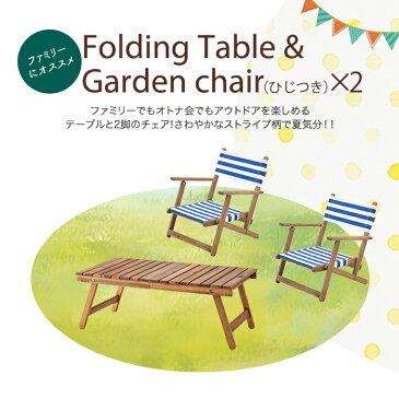 【お得なガーデンセット】ガーデンテーブル1台 ガーデンチェア2脚 木製 折りたたみガーデン キャンプ バーベキュー アウトドア 組み立て式