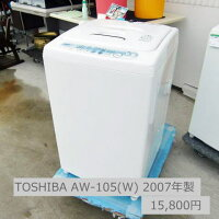 TOSHIBA5.0kg2007年製
