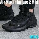 【ポイント2倍】Nike Air Max Infuriate...