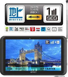アンドロイド Android 地デジ フルセグ ワンセグ タブレット PCEcopro ePICT ETJ-2702S...