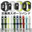 【DM便送料無料】カラー全19色 Apple Watch ベルト 交換用 アップルウォッチ スポーツバンド Apple Watch Series 2/Series1 アップルウォッチ スポーツバンド アップル ウォッチ