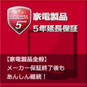 fresh-one安心5年延長保証【商品価格\40,001〜\60,000】