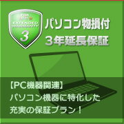 パソコン物損付3年延長保証【商品価格\1〜\100,000】