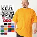 【送料299円】 【BIGサイズ】 PRO CLUB プロクラブ tシャツ メンズ 半袖 ストリート [Heavy Weight][made in USA][tシャツ 白 無地 tシャツ 半袖 ヒップホップ pro club tシャツ tシャツ メンズ 半袖 無地 大きいサイズ XL XXL 2l 3l 4l] (USAモデル)