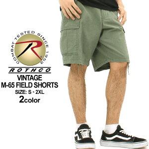 ロスコ ハーフパンツ カーゴ ヴィンテージ M-65 膝上 ジッパーフライ ウォッシュ加工 メンズ 大きいサイズ USAモデル 米軍|ブランド ROTHCO|カーゴパンツ ハーフ カーゴショーツ