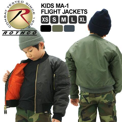 [キッズ] ロスコ ボーイズ MA-1 フライトジャケット USAモデル 米軍|ブランド ROTHCO|ミリタリー ジャンバー|子供 男の子 女の子