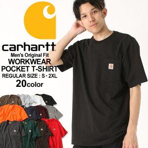 Carhartt カーハート tシャツ メンズ 半袖 ブランド tシャツ 全20色 [カーハート Carhartt tシャツ メンズ ブランド アメカジ tシャツ メンズ ポケット tシャツ ヘビーウェイト tシャツ 無地 XL XXL LL 2L 3L] (USAモデル)【COP】