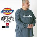 [BIGサイズ] Dickies ディッキーズ ロンt メンズ ブランド tシャツ メンズ 長袖 アメカジ tシャツ ロゴt 長袖tシャツ 大きいサイズ メンズ 3L/4L/5L
