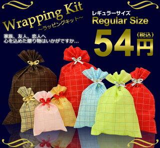 【レギュラーサイズ】ギフトラッピングプレゼントプレゼント包装簡単キット【注意】ラッピングキットのみの販売となります※ラッピング単体でのご注文は不可となります※