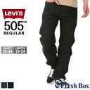 【送料無料】 Levis リーバイス 505 ブラック ジーンズ 大きいサイズ メンズ レングス29/30/32/34 (USAモデル) 【W】