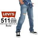 楽天【送料299円】 リーバイス Levi's Levis リーバイス 511 ジーンズ ダメージ メンズ 大きいサイズ メンズ SLIM FIT JEANS [levi's 511 levis 511 リーバイス 511 ジーンズ メンズ スリム 511 リーバイス ダメージ デニム ジーンズ ジーパンツ levis511 levis511] (USAモデル)