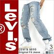 リーバイス Levi's Levis リーバイス 501 ダメージ LEVIS 501 ジーンズ メンズ 大きいサイズ 送料無料 [levi's 501 levis 501 リーバイス 501 ダメージ ジーンズ ダメージ デニム パンツ ジーンズ メンズ リーバイス ジーパン メンズ levis デニムパンツ] (USAモデル)
