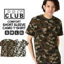 PRO CLUB プロクラブ tシャツ メンズ ブランド 迷彩 プロクラブ コンフォート tシャツ メンズ 迷彩柄 tシャツ proclub tシャツ 半袖 メンズ comfort 大きいサイズ メンズ tシャツ S/M/L/LL (USAモデル)