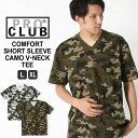 PRO CLUB プロクラブ tシャツ メンズ vネック 迷彩 プロクラブ コンフォート vネック tシャツ メンズ 迷彩柄 tシャツ proclub tシャツ 半袖 メンズ comfort 大きいサイズ メンズ tシャツ L/LL (USAモデル)