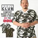 【ビッグサイズ】 PRO CLUB プロクラブ tシャツ メンズ vネック 迷彩 プロクラブ コンフォート vネック tシャツ メンズ 迷彩柄 tシャツ proclub tシャツ 半袖 メンズ comfort 大きいサイズ メンズ tシャツ 2L/3L/4L (USAモデル)