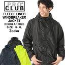 PRO CLUB プロクラブ ウィンドブレーカー メンズ 大きいサイズ S-XL Fleece Lined Windbreaker Jacket