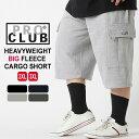 【大きいサイズ】 PRO CLUB プロクラブ スウェット ハーフパンツ メンズ 大きいサイズ カーゴパンツ ハーフ スウェットショーツ XL XXL LL 2L 3L (USAモデル)