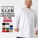 [ビッグサイズ] プロクラブ ロンT クルーネック ヘビーウェイト 無地 メンズ|大きいサイズ USAモデル ブランド PRO CLUB|長袖Tシャツ 2XL-4XL