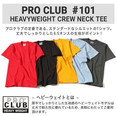 プロクラブ クルーネック ヘビーウェイト 半袖 Tシャツ 無地 メンズ|大きいサイズ USAモデル ブランド PRO CLUB|半袖Tシャツ HEAVY WEIGHT S M L LL・・・ 画像1