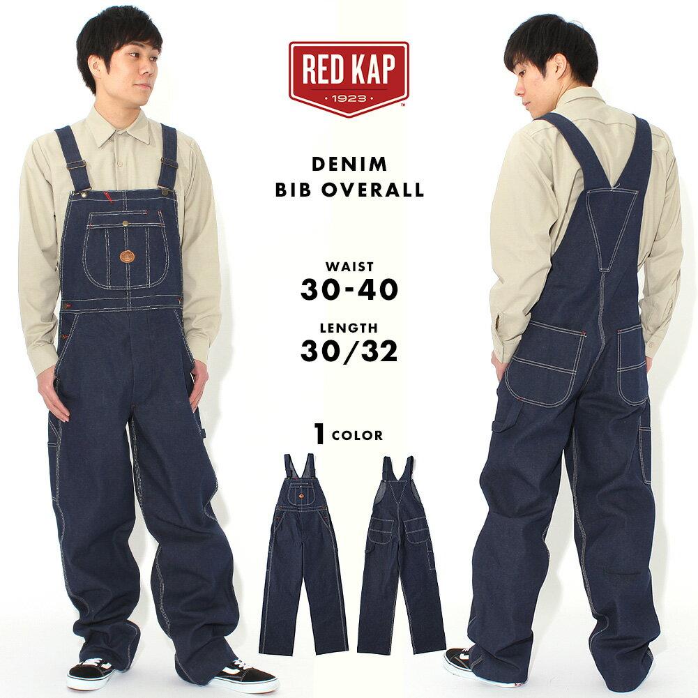 レッドキャップ オーバーオール デニム ボタンフライ メンズ 大きいサイズ BD10 USAモデル|ブランド RED KAP|作業着 作業服 ワークウェア アメカジ 【W】