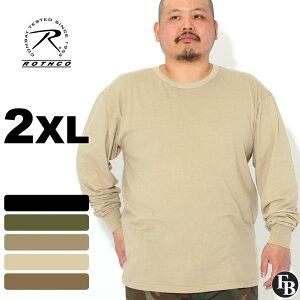 [ビッグサイズ] ロスコ Tシャツ 長袖 クルーネック 無地 メンズ 大きいサイズ USAモデル ブランド ROTHCO ロンT 長袖Tシャツ アメカジ ミリタリー