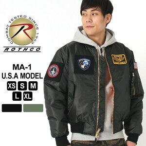 【送料無料】 ロスコ MA-1 メンズ フライトジャケット ワッペン 大きいサイズ USAモデル 米軍 ブランド ROTHCO ミリタリージャケット