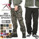 【送料無料】 ロスコ カーゴパンツ メンズ ゆったり ダンス 大きいサイズ サイズ BDU ボタンフライ XS-2XL ROTHCO / 迷彩 作業服 ブランド/ アウトドア パンツ・・・