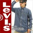 【送料無料】 Levi's Levis リーバイス デニムシャツ メンズ 長袖 大きいサイズ メンズ [リーバイス Levis リーバイス シャツ 長袖 メンズ 長袖シャツ アメカジ ブランド カジュアルシャツ デニムシャツ メンズ ダンガリーシャツ メンズ XL XXL LL 2L 3L] (USAモデル)