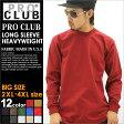 【BIGサイズ】 PRO CLUB プロクラブ tシャツ メンズ 長袖 大きいサイズ ヘビーウェイト (pc-ls1) プロクラブ ヘビーウェイトロンt メンズ 無地 長袖 tシャツ メンズ ブランド 長袖tシャツ XXL LL 2L 3L 4L proclub プロクラブ pro club プロクラブ