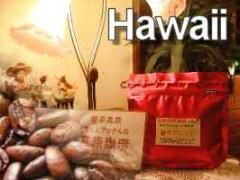 ハワイコナコーヒー豆焼きたてコーヒー豆当日発送特選ハワイコナ【EXファンシー】100gパック約1...
