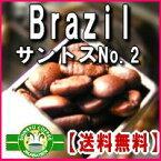 焼き立て深煎りコーヒー豆 ブラジル【サントスNo.2】1Kg(保存も便利なジッパー付500g×2袋)店長の私が珈琲豆を焙煎して焼きたてを当日発送!コーヒー ブラジルコーヒー【送料無料】