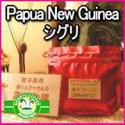 パプアニューギニア 焼き立て コーヒー
