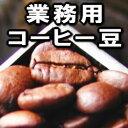 業務用コーヒー豆ブレンド6種類各3kg合計18Kg(約2280杯分)挽き(粉)または豆のままを下欄でお選びいただきけます。【全国送料無料】