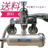 浄水器 水道錆取り除去フィルター浴室シャワー錆取りフィルター