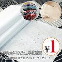 KimuraOnlineShopで買える「1円商品 数量限定 同梱不可 マスク フィルター マスク シート 取り替え 不織布 600cm×17.5cm単位販売 高性能 ハンドメイド 防塵 細菌 使い捨て 花粉 手作りマスク 不織布6m」の画像です。価格は1円になります。