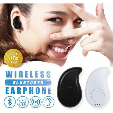 ワイヤレスイヤホン bluetooth イヤホン ワイヤレス イヤフォン iPhone android ブルートゥース 片耳 片耳タイプ 高音質 ブルートゥース ヘッドセット イヤホンマイク Bluetooth4.1 ヘッドホン ミニイヤホン ハンズフリー 通話 超軽量 超小型 コンパクト メール便送料無料