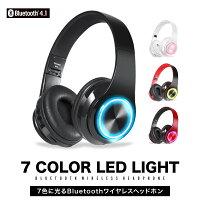 ワイヤレス ヘッドホン 密閉型 Bluetooth ブルートゥース ヘッドフォン 折りたたみ式 ハンズフリー通話 高音質 重低音 ゲーム ワークアウト 送料無料 シンプル おしゃれ 新色 音楽 LED 光る 7色 有線コード付き