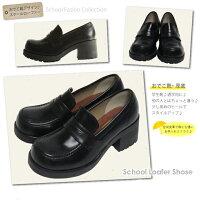 スクール ローファー 厚底 学生靴 定番人気★合皮素材★厚底★学生靴★おでこ靴スクールローファー ブラック